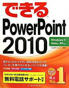 【送料無料】できるPowerPoint 2010