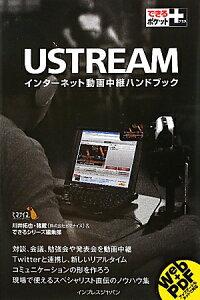 【送料無料】USTREAM