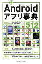Androidアプリ事典512