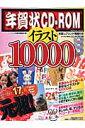 年賀状CD-ROMイラスト10000