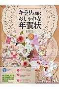 キラリと輝くおしゃれな年賀状(2011)