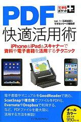 【送料無料】PDF快適活用術