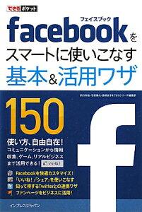 【送料無料】Facebookをスマートに使いこなす基本&活用ワザ150
