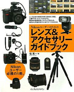 【送料無料】Nikonユ-ザ-のためのレンズ&アクセサリ-ガイドブック