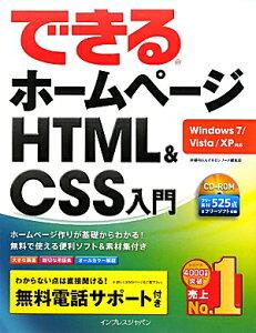 【送料無料】できるホームページHTML&CSS入門 [ 佐藤和人 ]
