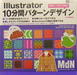 Illustrator 10分間パターンデザイン