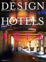 デザインホテルズアジア