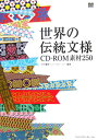 【送料無料】世界の伝統文様CD-ROM素材250 [ 中村重樹 ]