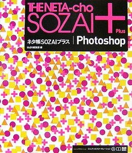 【送料無料】ネタ帳sozaiプラス/Photoshop [ MdN編集部 ]
