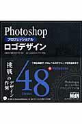 【送料無料】Photoshopプロフェッショナルロゴデザイン
