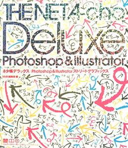 【送料無料】ネタ帳デラックス/Photoshop & Illustrator/ストリートグラ [ MdN編集部 ]