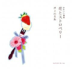 【送料無料】かわいい素材 花とストロベリー