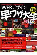 【送料無料】WEBデザイン早ワザ大全