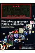 【送料無料】Photoshop三ツ星テクニック大全 [ MdN編集部 ]