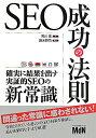 【送料無料】SEO成功の法則