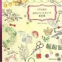 【送料無料】かわいいスタンプ素材集 [ MdN Design ]