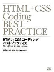 HTML+CSSコーディングベストプラクティス