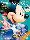 ミッキー&フレンズ年賀状CD-ROM(2011)【Disneyzone】