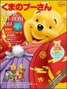 くまのプーさん年賀状CD-ROM(2011)【Disneyzone】