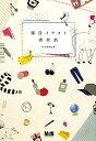 【送料無料】雑貨イラスト素材集 [ MdN編集部 ]