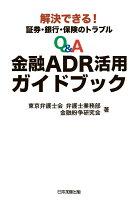 【POD】解決できる! 証券・銀行・保険のトラブル Q&A金融ADR活用ガイドブック