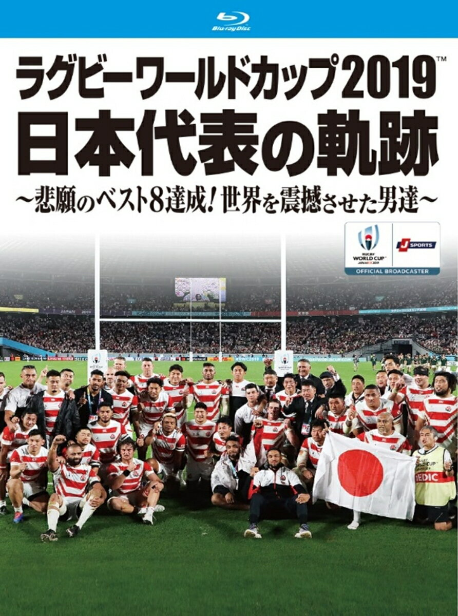 ラグビー・ワールドカップ2019 日本代表の軌跡 Blu-ray BOX【Blu-ray】