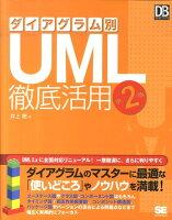 ダイアグラム別UML徹底活用第2版