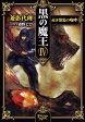 黒の魔王(4)