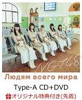 【楽天ブックス限定先着特典】世界の人へ (Type-A CD+DVD) (生写真付き) [ NGT48 ]