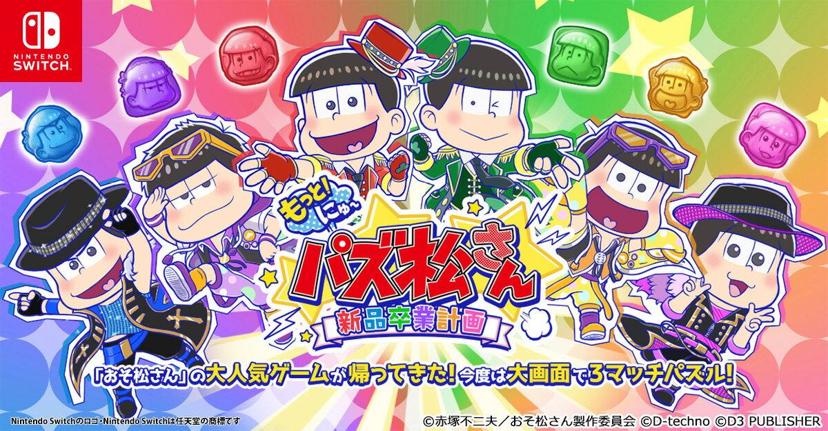 もっと!にゅ〜パズ松さん〜新品卒業計画〜 限定版 おそ松セット画像