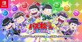 もっと!にゅ〜パズ松さん〜新品卒業計画〜 限定版 おそ松セットの画像