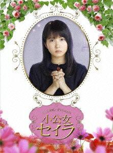 【楽天ブックスならいつでも送料無料】小公女セイラ DVD-BOX [ 志田未来 ]