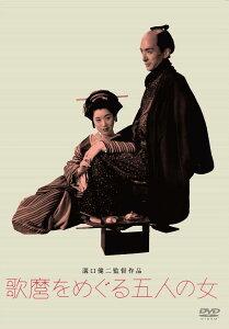 【楽天ブックスならいつでも送料無料】あの頃映画 松竹DVDコレクション 40's Collection::歌麿...