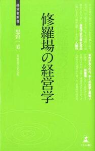 【送料無料】修羅場の経営学 [ 黒岩一美 ]