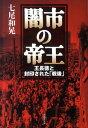 【送料無料】闇市の帝王