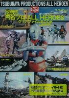 【バーゲン本】円谷プロALL HEROESクリアファイルBOOK