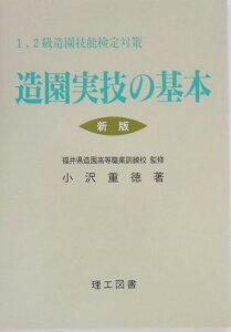 【送料無料】造園実技の基本新版2版 [ 小沢重徳 ]