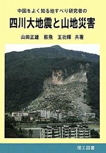 【送料無料】中国をよく知る地すべり研究者の四川大地震と山地災害