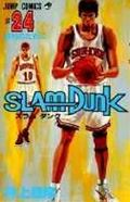 SLAM DUNK(#24)画像