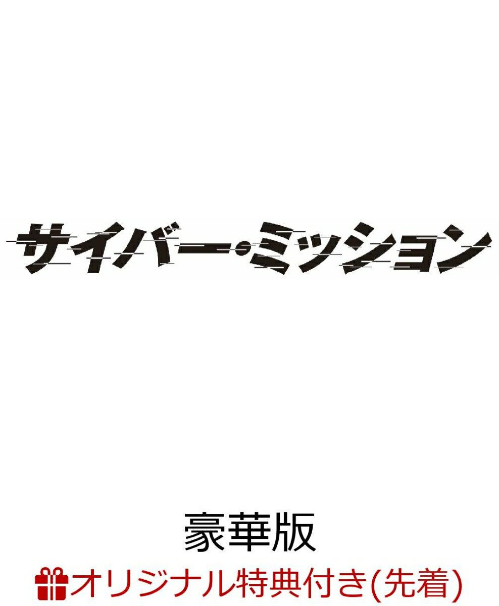 【楽天ブックス限定先着特典】サイバー・ミッション 豪華版(特製チケットホルダー(オリジナルカラー:赤)付き)