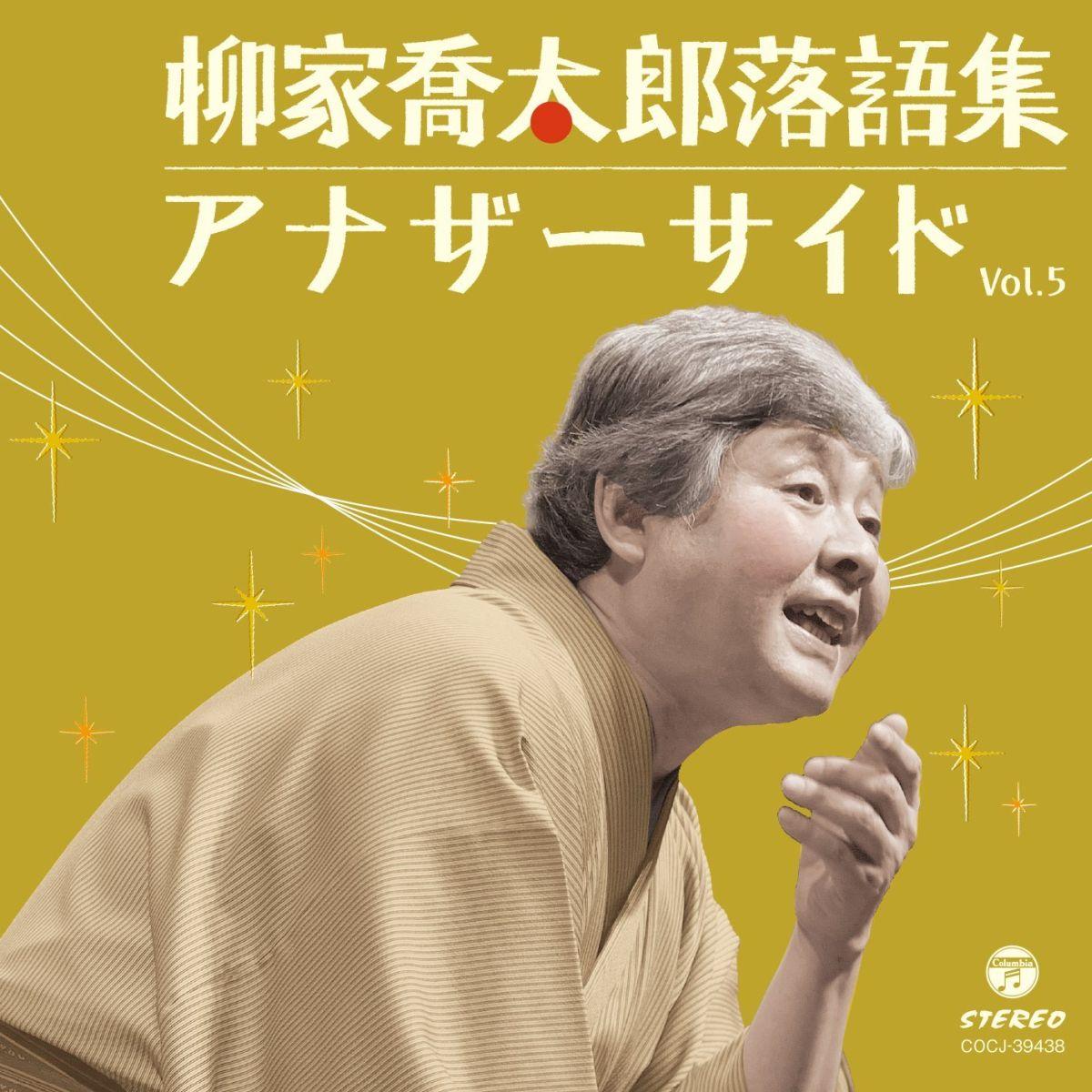 柳家喬太郎落語集 アナザーサイド Vol.5 重陽/ついたて娘画像