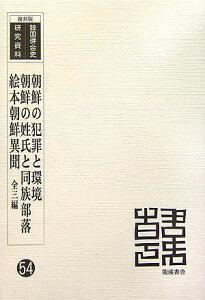 【送料無料】朝鮮の犯罪と環境/朝鮮の姓氏と同族部落/朝鮮異聞復刻版 [ 朝鮮総督府 ]