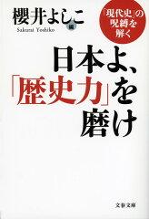 【送料無料】日本よ、「歴史力」を磨け [ 櫻井よしこ ]