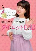 餅田コシヒカリの実録ダイエット