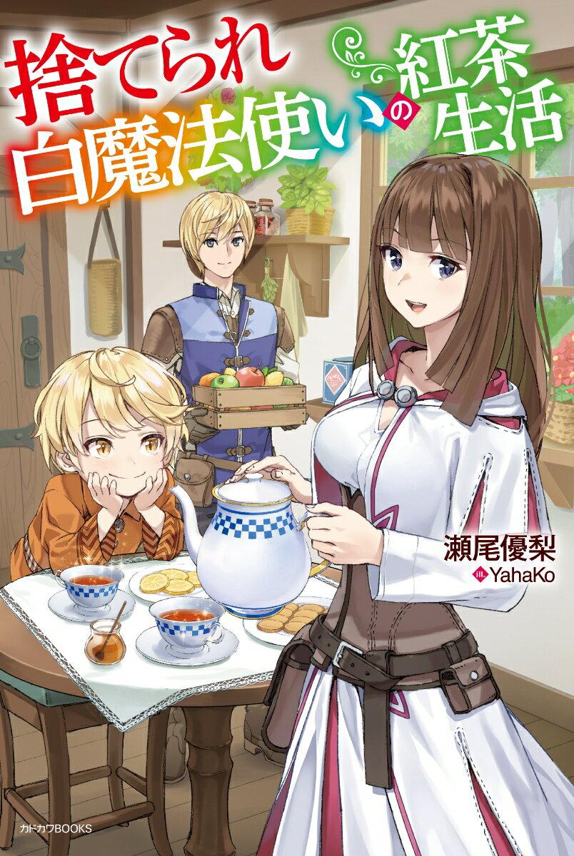 捨てられ白魔法使いの紅茶生活(1)