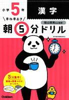 早ね早おき朝5分ドリル小5漢字