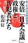 安倍「日本会議」政権と共犯者たち 新・佐高信の政経外科 [ 佐高 信 ]