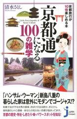 【送料無料】京都通になる100の雑学 [ 清水さとし ]