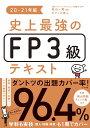 史上最強のFP3級テキスト 20-21年版 [ 高山一恵 ]