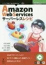 OD>Amazon Web Servicesサーバーレスレシピ (E-Book/Print Book 技術書典SERIES) [ 矢田裕基 ]